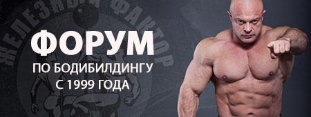 Форум по бодибилдингу «Железный фактор»