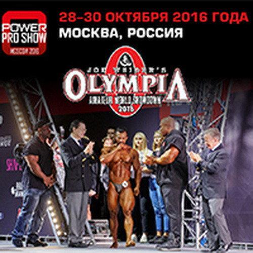 «Power Pro Show» - 2016 - любительская «Олимпия» в Москве