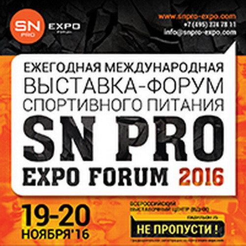 Выставка SN PRO EXPO - 2016