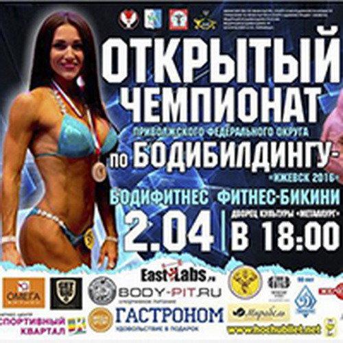 Чемпионат ПФО по бодибилдингу - 2016 (анонс)