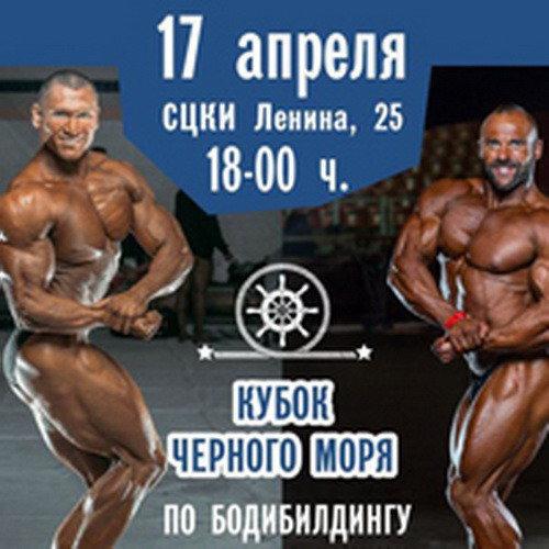 Кубок Севастополя по бодибилдингу - 2016