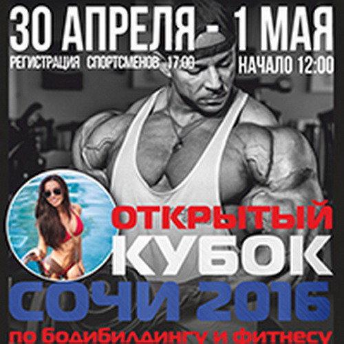 Кубок Сочи по бодибилдингу - 2016
