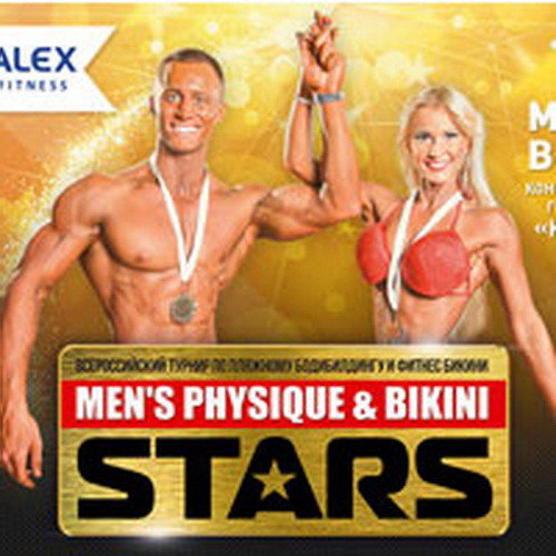 Положение: Men's Physique & Bikini Stars - 2017