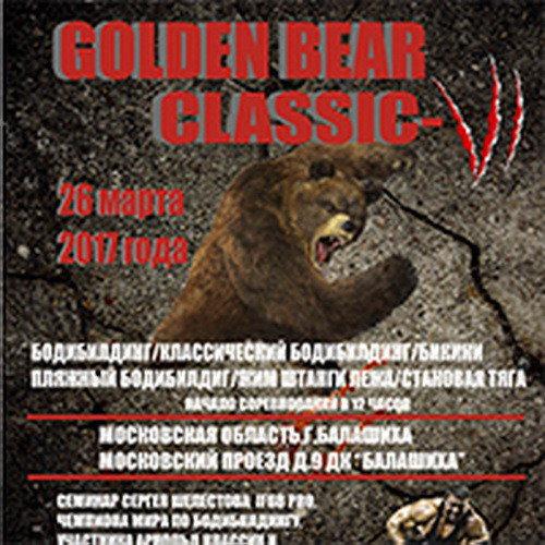Золотой Медведь Классик – VI