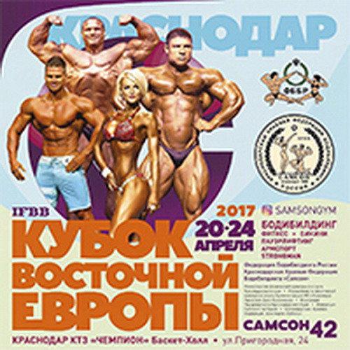 Кубок России по бодибилдингу - 2017 (Самсон-42)