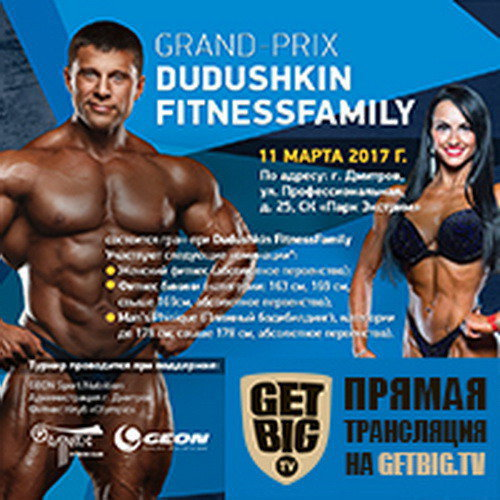 Анонс: Grand-Prix Dudushkin Fitness family - 2017