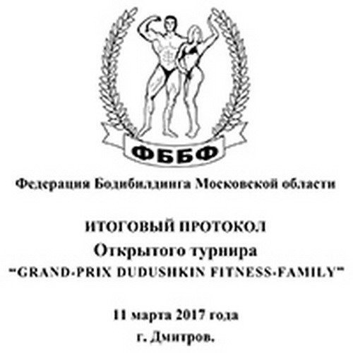 Протоколы: Grand-Prix Dudushkin Fitness family - 2017