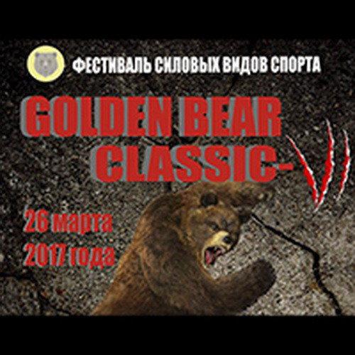 Результаты: «GOLDEN BEAR CLASSIC» - VI