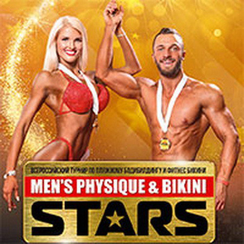 Положение: «Men's Physique & Bikini Stars» - 2017 (9 сентября 2017)