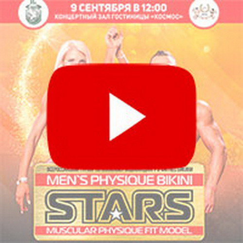 Видео: «Men's Physique & Bikini Stars» - 2017 (9 сентября 2017)