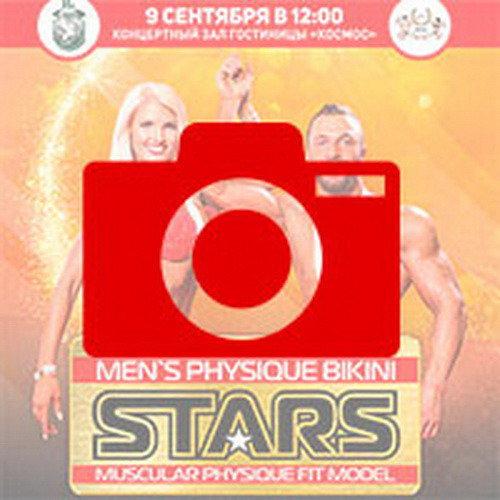 Men's Physique & Bikini Stars - 2017 (9 сентября 2017)