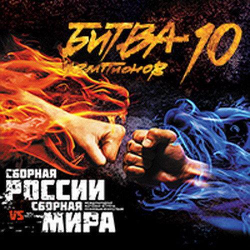 Анонс: Битва Чемпионов - 10 «Сборная России - Сборная Мира» РСБИ