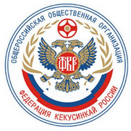 Чемпионат России по киокусинкай - 2018