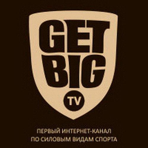GETBIG.TV: трансляции турниров весной 2018 года