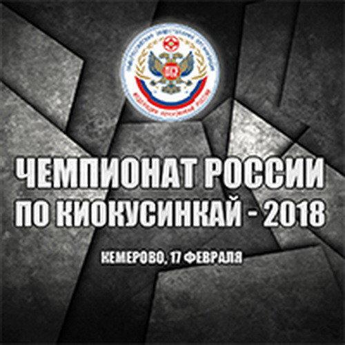Чемпионат России по Киокусинкай ФКР - 2018