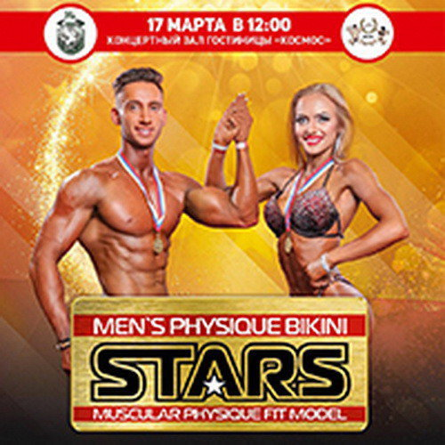 Видео: Men's Physique & Bikini Stars - 2018