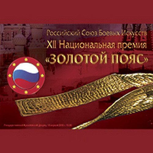 «Золотой пояс» - 2018 от Российского Союза боевых искусств