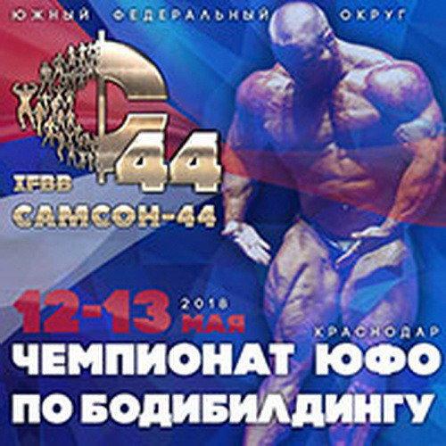 Кубок Краснодарского края по бодибилдингу - 2018 (Самсон-44)