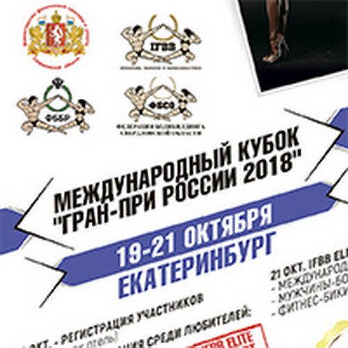 Гран-при России - 2018