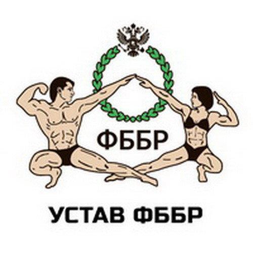Устав Федерации бодибилдинга России