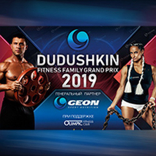Протоколы: Grand-Prix Dudushkin Fitness Family - 2019