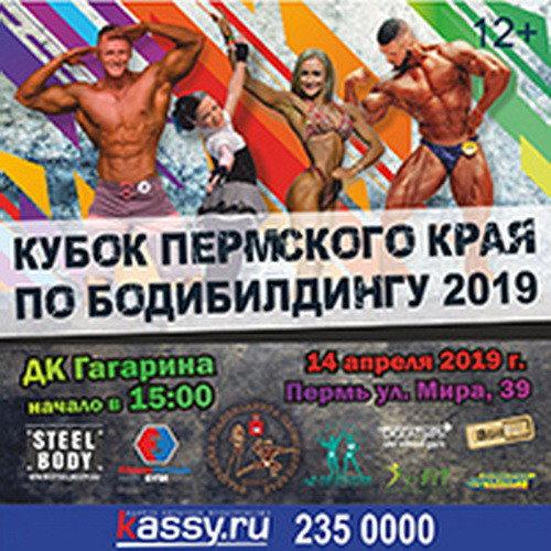Кубок Пермского края по бодибилдингу - 2019