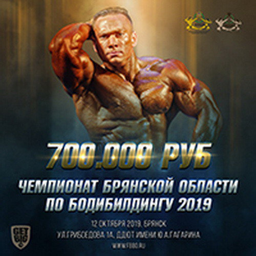 Чемпионат Брянской области по бодибилдингу - 2019