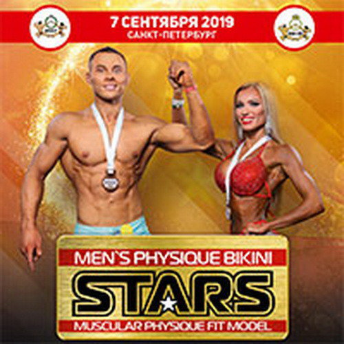 Положение: Men's Physique & Bikini Stars - 2019