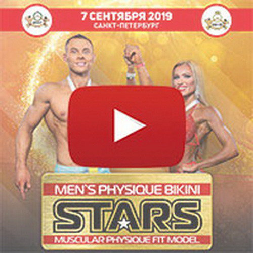 Видео: «Men's Physique & Bikini Stars» - 2019