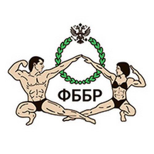 Региональные федерации ФББР - список контактов
