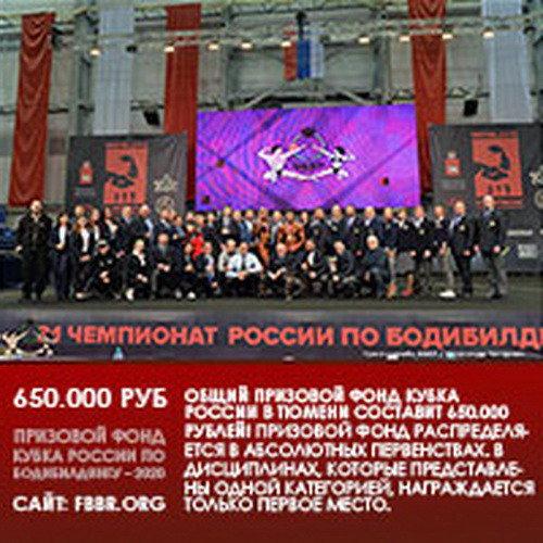 Кубок России по бодибилдингу - 2020 пройдет в Тюмени