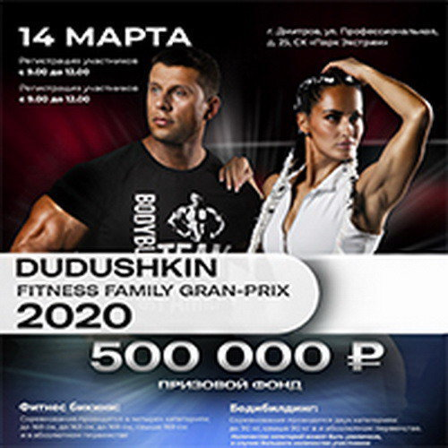 Положение: Grand-Prix Dudushkin Fitness Family - 2020