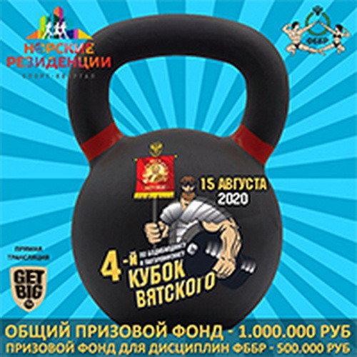 Кубок Вятского по бодибилдингу - 2020