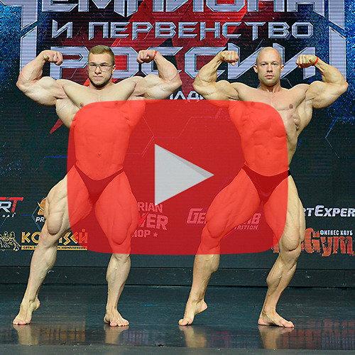 Регистрация бодибилдинг - Чемпионат России по бодибилдингу - 2020