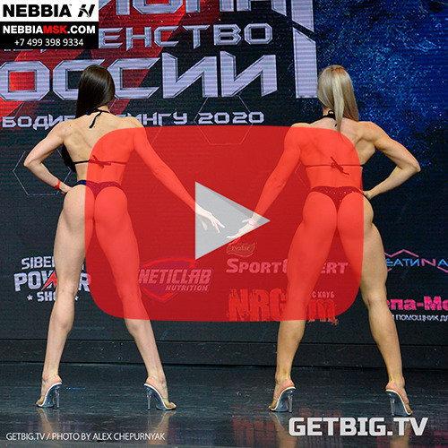 Регистрация бикини - Чемпионат России по бодибилдингу - 2020