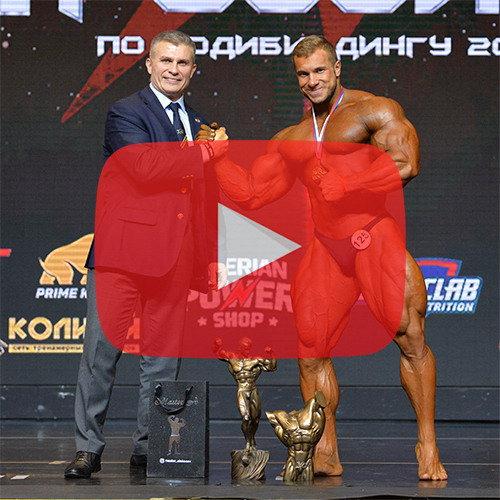 Бодибилдинг абсолютная категория - Чемпионат России по бодибилдингу - 2020