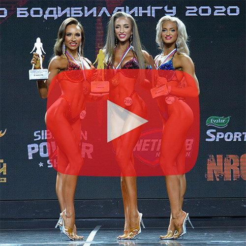Фитнес-бикини +172 см - Чемпионат России по бодибилдингу - 2020
