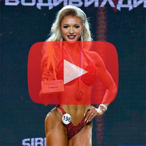 Фитнес-бикини 172 см - Чемпионат России по бодибилдингу - 2020