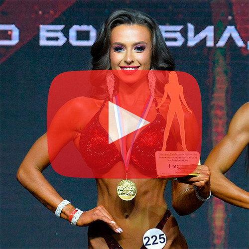 Фитнес-бикини 169 см - Чемпионат России по бодибилдингу - 2020