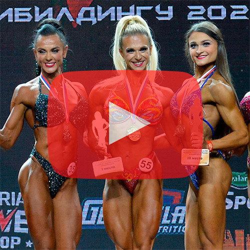 Бодифитнес 168 см - Чемпионат России по бодибилдингу - 2020