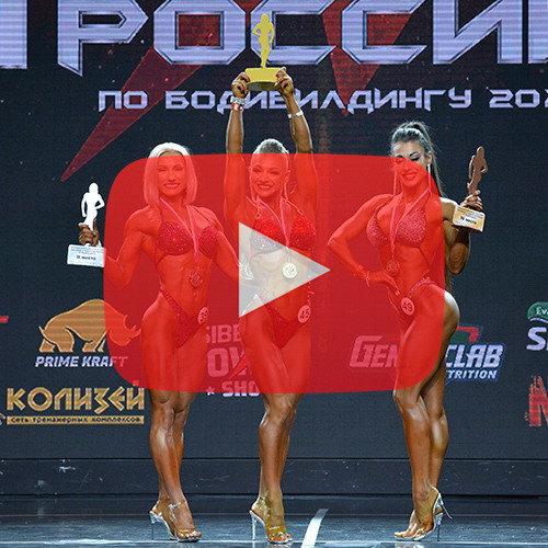 Бодифитнес 158 см - Чемпионат России по бодибилдингу - 2020