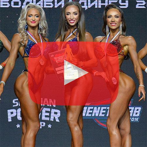 Фитнес-бикини юниорки +163 см - Чемпионат России по бодибилдингу - 2020