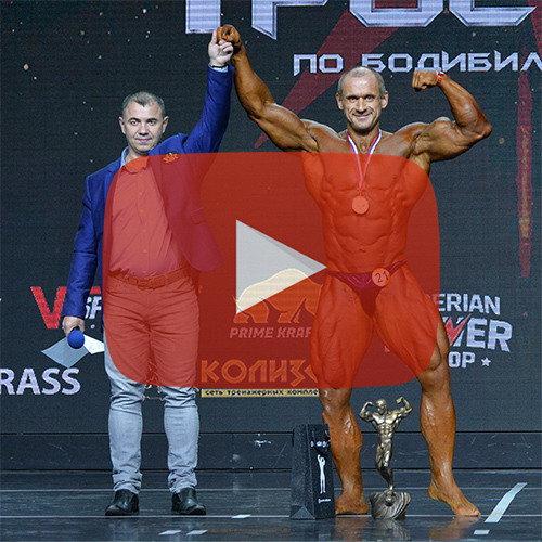 Видео: Чемпионат России по бодибилдингу - 2020 (бодибилдинг, мастера)