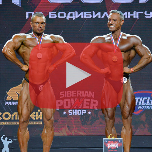 Видео: Чемпионат России по бодибилдингу - 2020 (классический бодибилдинг)