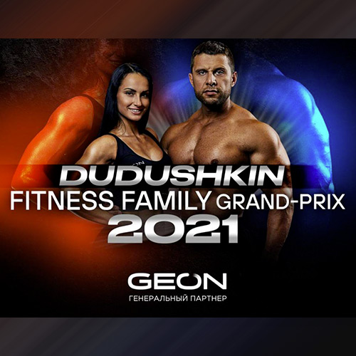 Положение: Grand-Prix Dudushkin Fitness Family - 2021