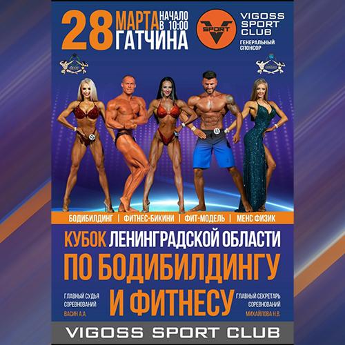 Положение: Кубок Ленинградской области по бодибилдингу - 2021