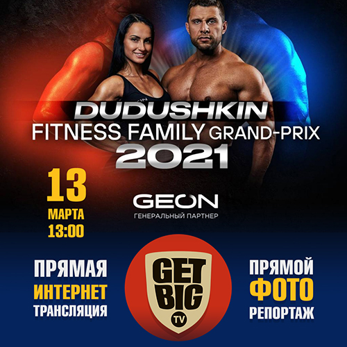 Прямая трансляция: Grand-Prix Dudushkin Fitness Family - 2021