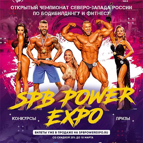 Положение: Кубок Санкт-Петербурга по бодибилдингу - 2021