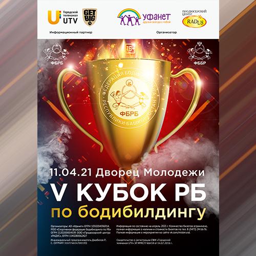 Кубок Республики Башкортостан по бодибилдингу - 2021