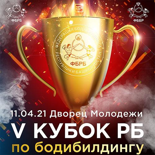 Интернет-трансляция: Кубок Республики Башкортостан по бодибилдингу - 2021